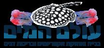 עולם המים – בנייה ואחזקה של אקווריומים ובריכות דגים